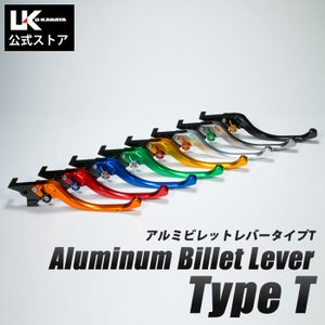 U-KANAYA カワサキ Z250(全年式) アルミビレットレバーセットTYPE-Tツーリング  ブレーキレバー/クラッチレバー/送料無料|u-cp3