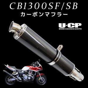 ホンダ CB1300SF・SB(SC54)2013年式まで S/Oカーボンマフラー外径φ110 U-CP ユーシーピー|u-cp3
