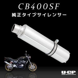 ホンダ CB400SF NC31 NC39 SPEC1 SPEC2 SPEC3 純正タイプサイレンサーφ105 U-CP ユーシーピー|u-cp3