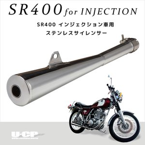 SR400 インジェクション車用 ステンレスサイレンサー!