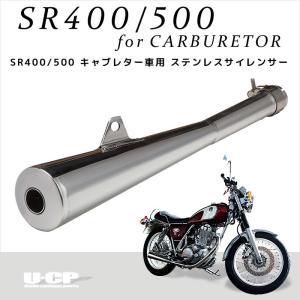 SR400/500 キャブレター車用 ステンレスサイレンサー!