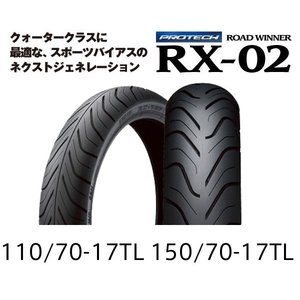 IRC 井上ゴム RX-02 110/70-17TL 150/70-17TL タイヤ前後セット 送料無料 XJR400/400R BANDIT400/400V GSF600|u-cp3