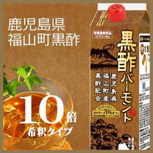 黒酢バーモント カロリー70%オフ 7〜10倍希釈 u-koryoyakuten