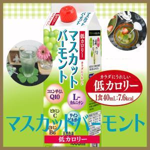 低カロリーマスカットバーモント 3〜5倍希釈 CoQ10 u-koryoyakuten