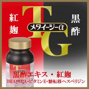 メタイージーα 600粒 黒酢 紅麹 DHA EPA 100日分 u-koryoyakuten