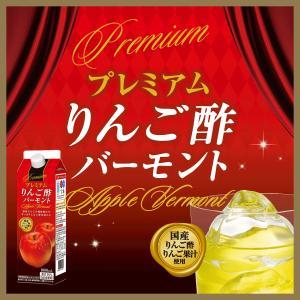 プレミアムりんご酢バーモント 4〜5倍希釈 国産りんご酢飲料 u-koryoyakuten