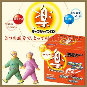 ラックジョインDX 60袋 グルコサミン コラーゲン u-koryoyakuten