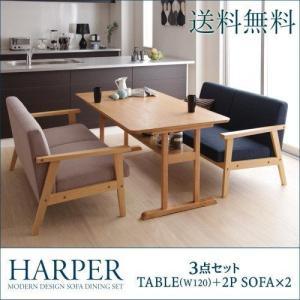 モダンデザイン ソファダイニングセット HARPER ハーパー/3点W120セット(テーブル+2Pソファ×2)   代引不可 送料無料|u-life