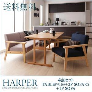 モダンデザイン ソファダイニングセット HARPER ハーパー/4点W120セット(テーブル+1Pソファ×2+2Pソファ×1   代引不可 送料無料|u-life