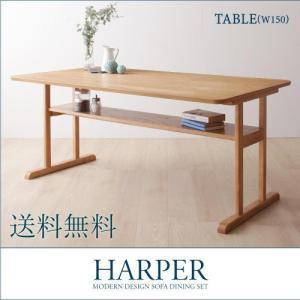ソファダイニングセット HARPER ハーパー/棚付きテーブル(W150)   代引不可 送料無料|u-life