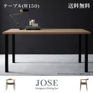デザイナーズ家具 リプロダクト ハンス J ウェグナー デザイナーズダイニングセット JOSE ジョゼ/テーブル(W150)   代引不可 送料無料|u-life