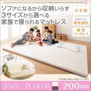 ソファになるから収納いらず 3サイズから選べる家族で寝られるマットレス ワイドK200 代引不可