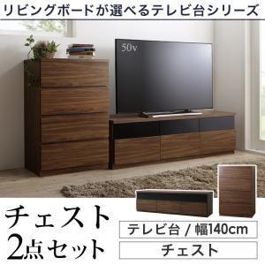 リビングボードが選べるテレビ台シリーズ TV-line テレビライン 2点セット(テレビボード+チェスト) 幅140 代引不可|u-life