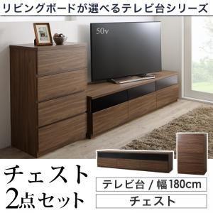 リビングボードが選べるテレビ台シリーズ TV-line テレビライン 2点セット(テレビボード+チェスト) 幅180 代引不可|u-life