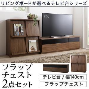 リビングボードが選べるテレビ台シリーズ TV-line テレビライン 2点セット(テレビボード+フラップチェスト) 幅140 代引不可|u-life