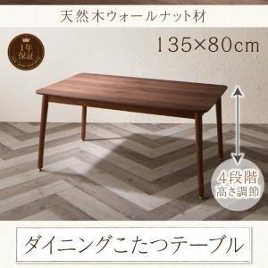ずっと使えて快適。こたつもソファも高さ調節できるソファダイニングセット Famoria ファモリア ダイニングこたつテーブル W135 代引不可|u-life