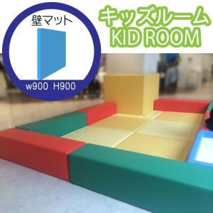 キッズルーム  クッション キッズコーナー プレイマット  w900_h900 壁マット【送料無料】