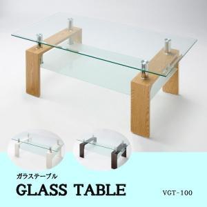 ガラスリビングテーブル VGT-100    代引不可  送料無料|u-life