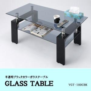 ガラスリビングテーブル クリアブラック VGT-100    代引不可  送料無料|u-life