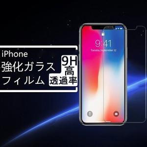iPhoneX iPhone X ガラスフィルム iPhoneXガラスフィルム フィルム