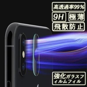 iPhoneXs カメラレンズガラスフィルム iPhone Xs カメラレンズ 保護 ガラスフィルム...