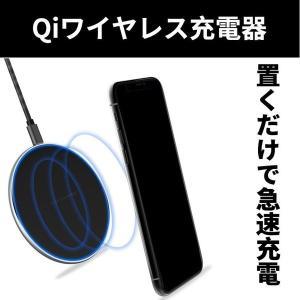 【対応機種】 ・QIワイヤレス充電可能の端末のみ対応  【注意事項】 ■商品のお色は撮影時の環境、デ...