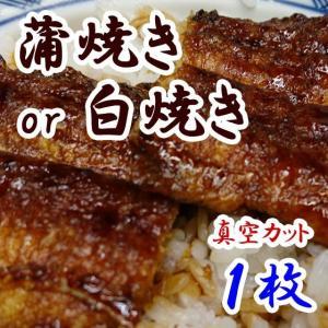 蒲焼きor白焼き【真空カット】 u-noguchi
