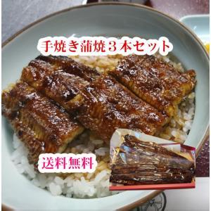 職人の手焼き蒲焼3本セット u-noguchi