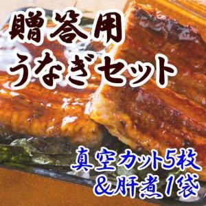 贈答用うなぎセット【真空カット5枚&肝煮1袋】|u-noguchi