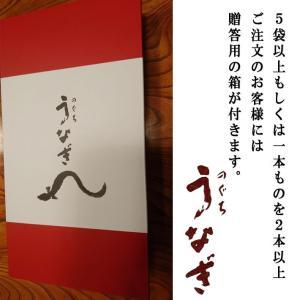贈答用うなぎセット【真空カット5枚&肝煮1袋】|u-noguchi|04