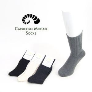【Capricorn Mohair Socks-カプリコーンモヘアソックス】 モヘヤリブソックス  ...