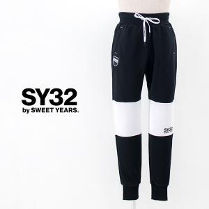 SY32 by SWEET YEARS エスワイサーティトゥバイスィートイヤーズ メンズ エクスチェンジ スウェットパンツ(TNS1745)(2021FW)|u-oak