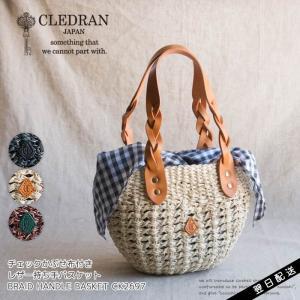 CLEDRAN クレドラン かごバッグ バスケット ストロー...