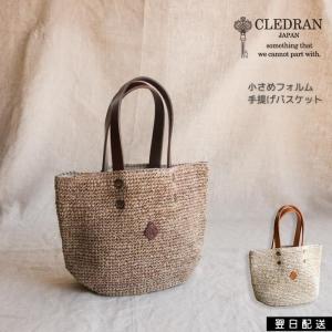 ちょっとしたお出かけにぴったりの小さめサイズのかごバッグメインはもちろん、バッグインバッグとしても使...