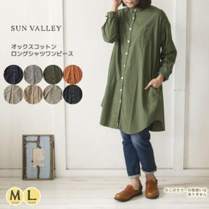 SUNVALLEY サンバレー ワンピース シャツ シャツワンピ オックス ロング ファッション 服...