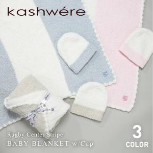 カシウエア Kashwere ベビーブランケット Baby Blanket  ストライプ キャップ付...