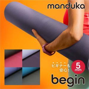 マンドゥカ Manduka ビギン ヨガマット BEGIN 初心者 軽量 ピラティス エクササイズ 筋トレ ストレッチ トレーニング 持ち歩き 返品交換対象外|u-stream