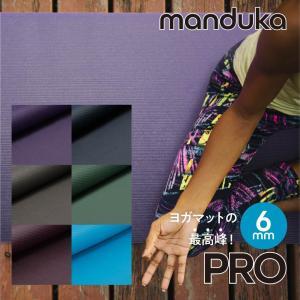 マンドゥカ Manduka PRO ヨガマット ユニセックス プロ クッション性 快適 ピラティス エクササイズ  筋トレ ストレッチ トレーニング 返品交換対象外|u-stream