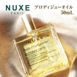 ニュクス NUXE  プロディジューオイル 50mL エイジングケア マルチ美容オイル ヘアケア 返品交換対象外|u-stream