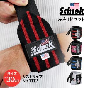 シーク Schiek リストラップ 1112 Heavy Duty 1112B 1112P 1112R 1112W ボディビル ベンチプレス ダンベル 返品交換対象外|u-stream
