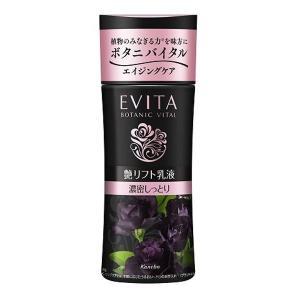 カネボウ エビータ ボタニバイタル 艶リフト ミルク  濃密しっとり エレガントローズの香り  130ml 乳液 送料込み|u-tayade