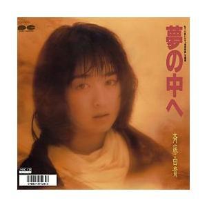 夢の中へ     (MEG-CD)|u-topia