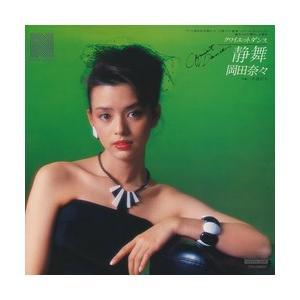 静舞(クワイエット ダンス)     (MEG-CD)|u-topia