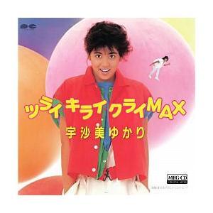 ツライ?キライ?クライMAX     (MEG-CD)|u-topia