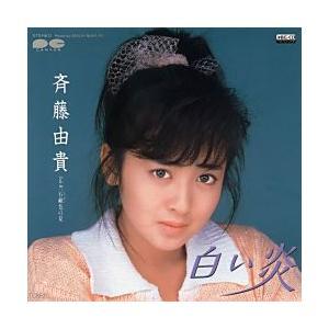 白い炎     (MEG-CD)|u-topia