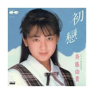 初戀     (MEG-CD)|u-topia