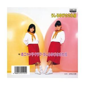 うしろゆびさされ組     (MEG-CD)|u-topia