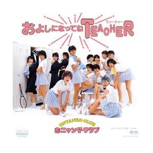 およしになってねTEACHER     (MEG-CD)|u-topia