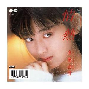 情熱     (MEG-CD)|u-topia