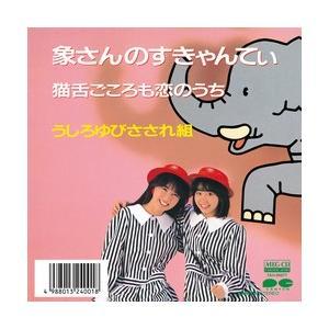 象さんのすきゃんてぃ     (MEG-CD) u-topia
